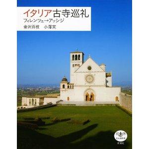イタリア古寺巡礼(フィレンツェ→アッシジ).jpg
