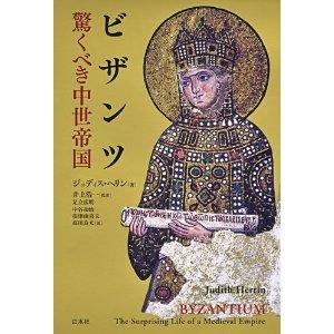 ビザンツ 驚くべき中世帝国.jpg