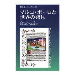 マルコ・ポーロと世界の発見.jpg