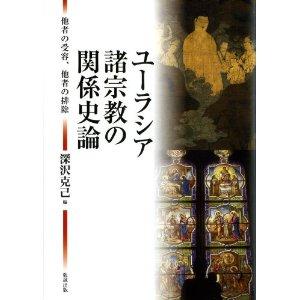ユーラシア諸宗教の関係史論.jpg