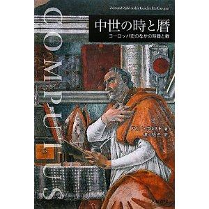 中世の時と暦.jpg