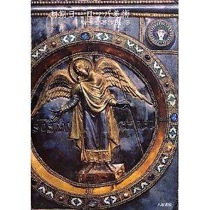 初期ヨーロッパ美術.jpg