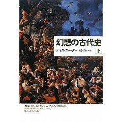 幻想の古代史.jpg